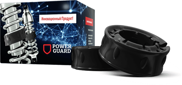 Power Guard (Пауэр Гард) защита ходовой автомобиля